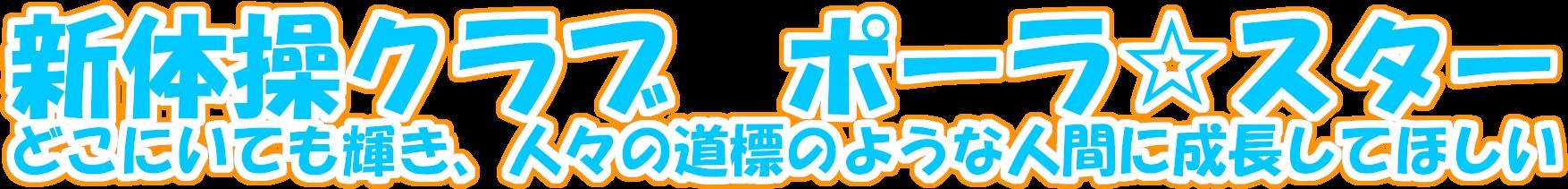 新体操クラブ ポーラ☆スター